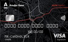 дебетовая карта Альфа банк «Alfa Travel»
